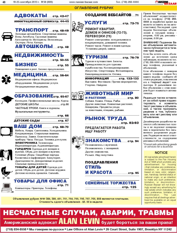 Classified of Russian Bazaar #908 (September 12, 2013) by Russian