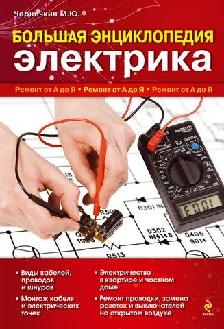 0b9da3386807 Большая энциклопедия электрика by Дмитрий Супрун - issuu