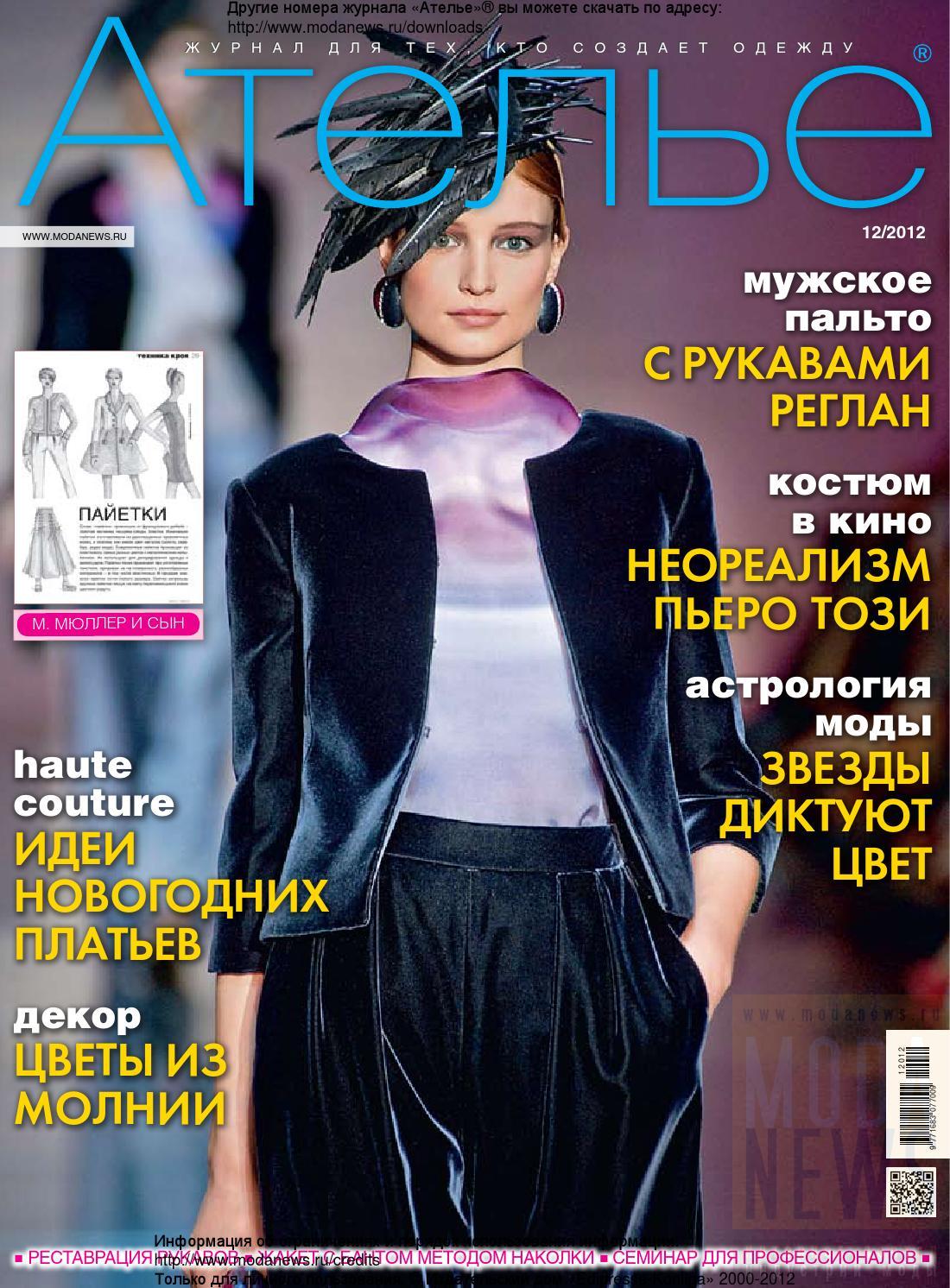 22174c0986c Ателье № 2012 12 (Atelie) by KONLIGA MEDIA - issuu