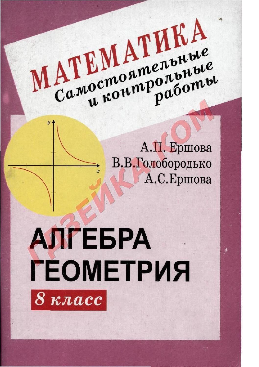 Самостоятельные и контрольные работы по алгебре ершова 4451