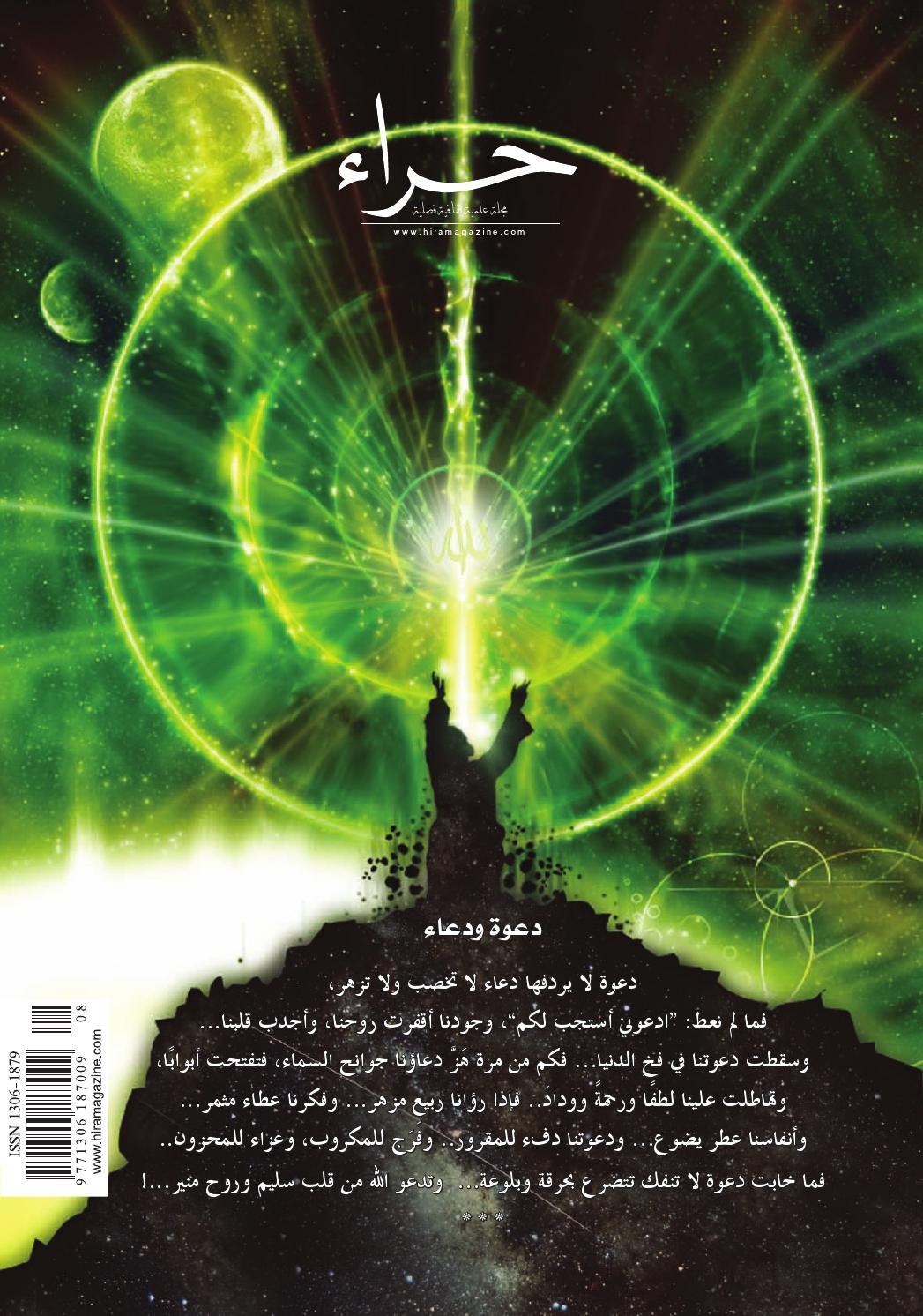 ef15e535d Hira Magazine 08 by Isik Yayincilik Ticaret A.S - issuu