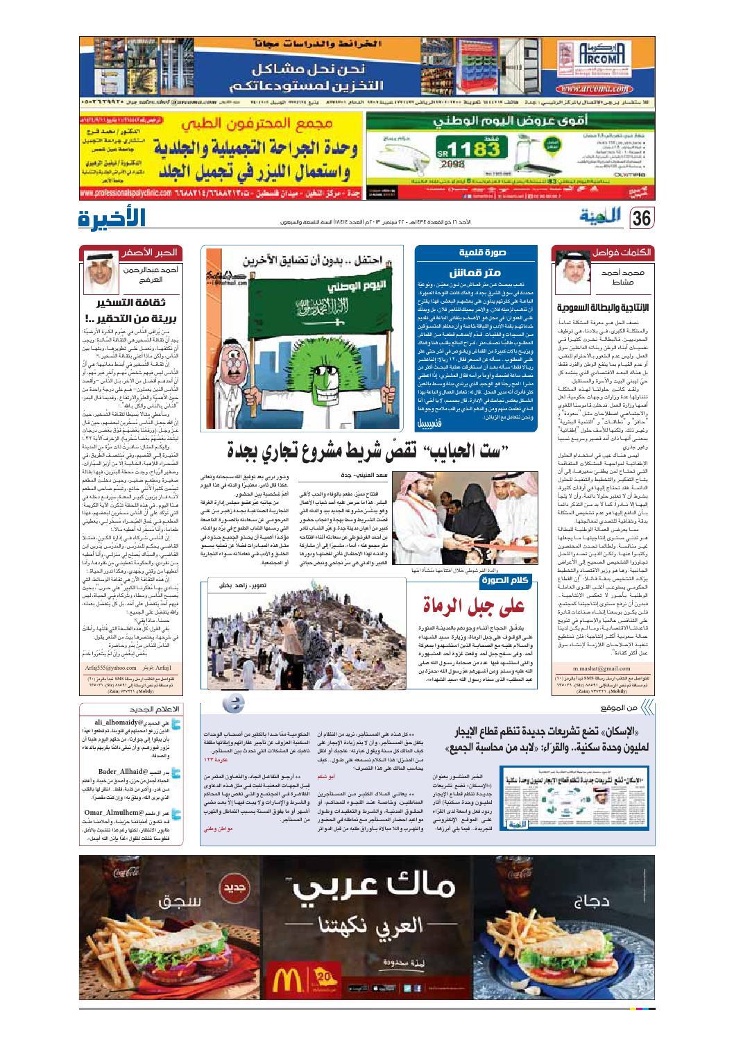 709ff7c42d66b Madina 20130922 by Al-Madina Newspaper - issuu