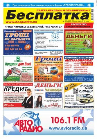 Besplatka kharkov 23 09 2013 by besplatka ukraine - issuu c46709a8b4d02