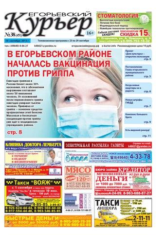 6a9ad4dbf075f Курьер 38 от 18 сентября 2013г by Егорьевский КУРЬЕР - issuu