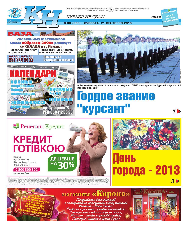Знакомства газета курьер измаил