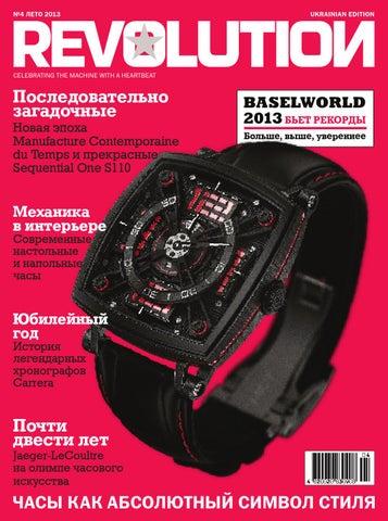 1ae4d6d39918 Revolution 04 2012 s by Galyna Kovalchuk - issuu