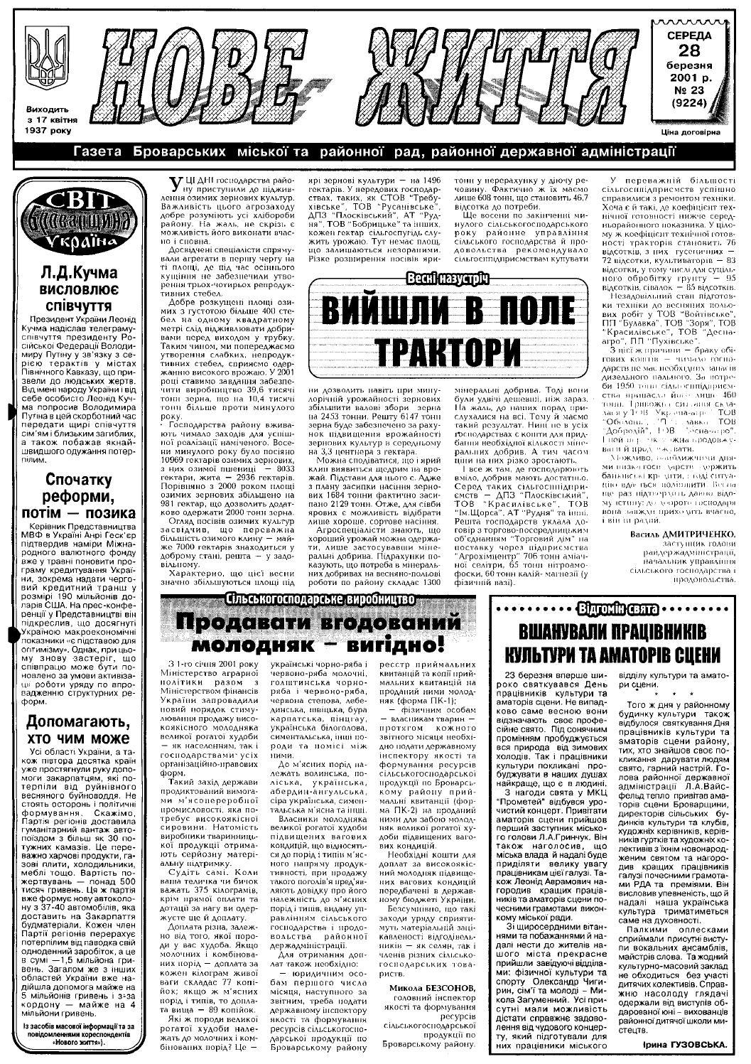 23 2001 by Igor Starodub - issuu c3c29bd44e33a