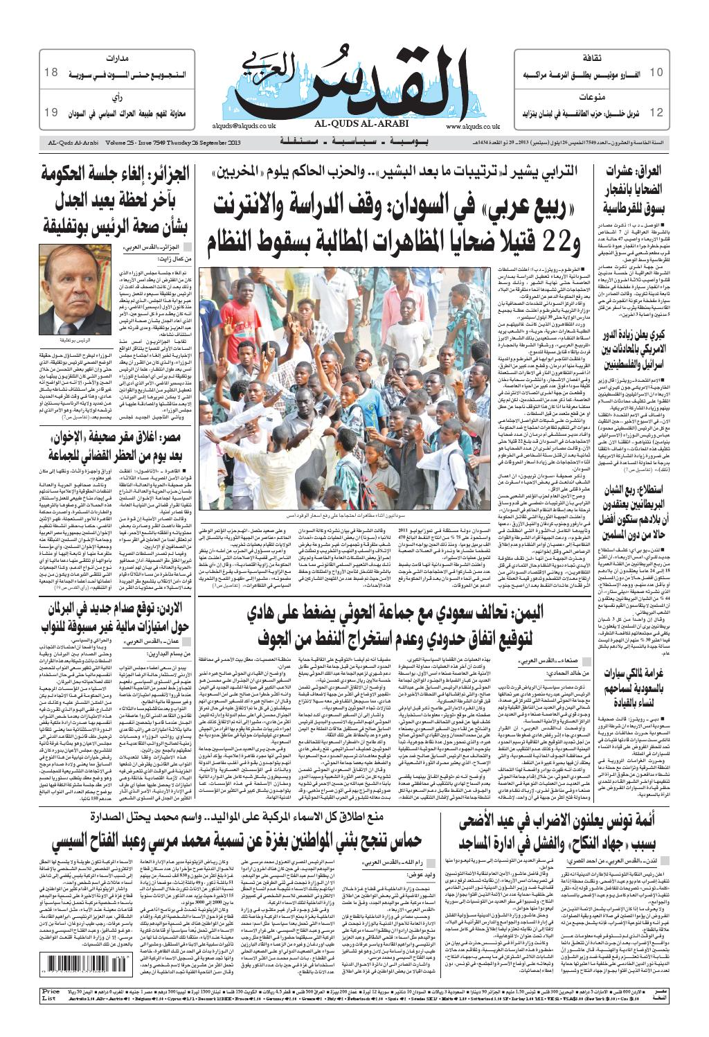 72fcfd581 صحيفة القدس العربي , الخميس 26.09.2013 by مركز الحدث - issuu