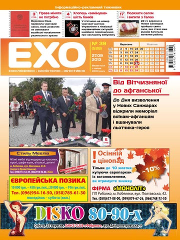 Газета «ЕХО» №39(528) by Тижневик «ЕХО» - issuu 203ec7d9dcbc6