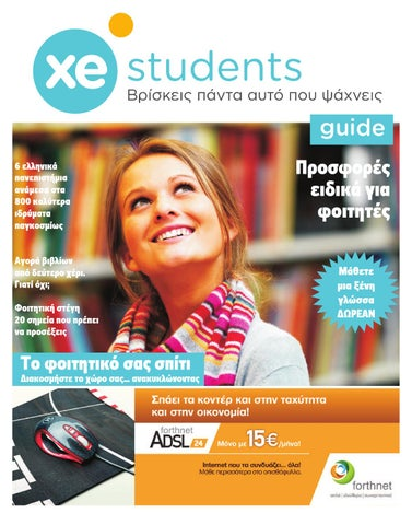 124cc90bc61 xe students - Σεπ. 2013 by Xrisi Efkeria S.A. - issuu