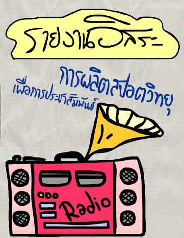 ... ๖ แหล่งของเสียงประกอบ ๗ หลักการเขียนบทสปอตวิทยุ ๘  ความสำ คัญของบทสปอตวิทยุ ๑๑ ข้อควรคำ นึงในการสื่อสารโฆษณาผ่านบทสปอตวิทยุ ๑๓  ประเภทของบทสปอตวิทยุ ๑๔ ...