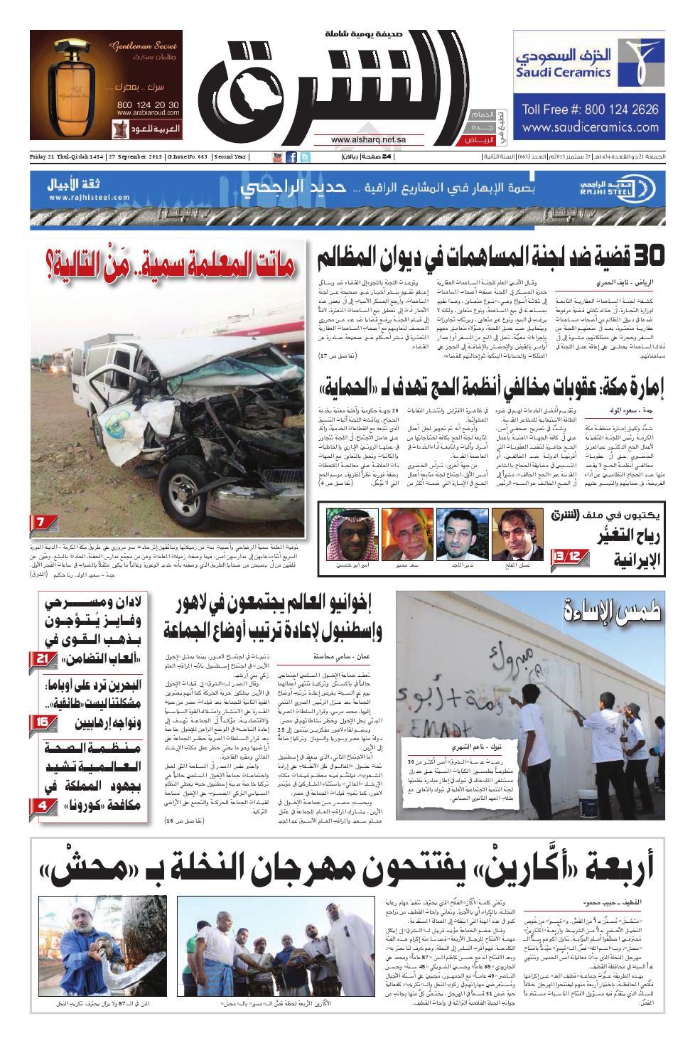 be5539898 صحيفة الشرق - العدد 663 - نسخة الرياض by صحيفة الشرق السعودية - issuu