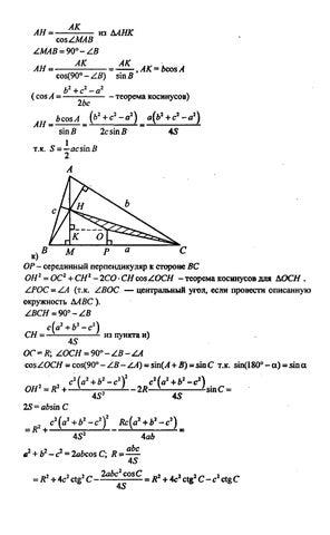 ГДЗ решебник по геометрии 7 класс Атанасян