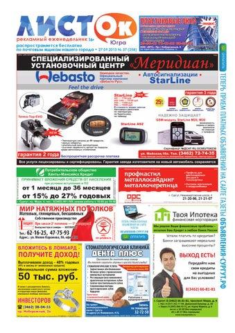 Газета «ЛистОк Югра» № 37 (258) от 27 сентября 2013 года by Yeva ...