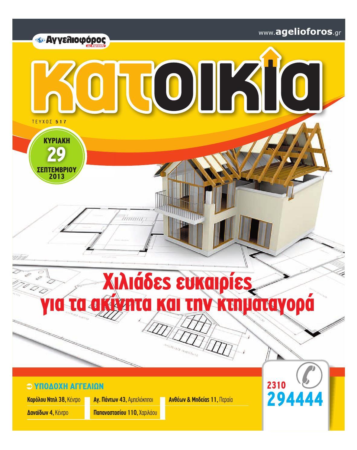 02c4ebf9567 Κατοικία 29/09/2013 by Εκδοτική Βορείου Ελλάδος Α.Ε. - issuu