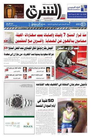 f422547fb صحيفة الشرق - العدد 664 - نسخة جدة by صحيفة الشرق السعودية - issuu