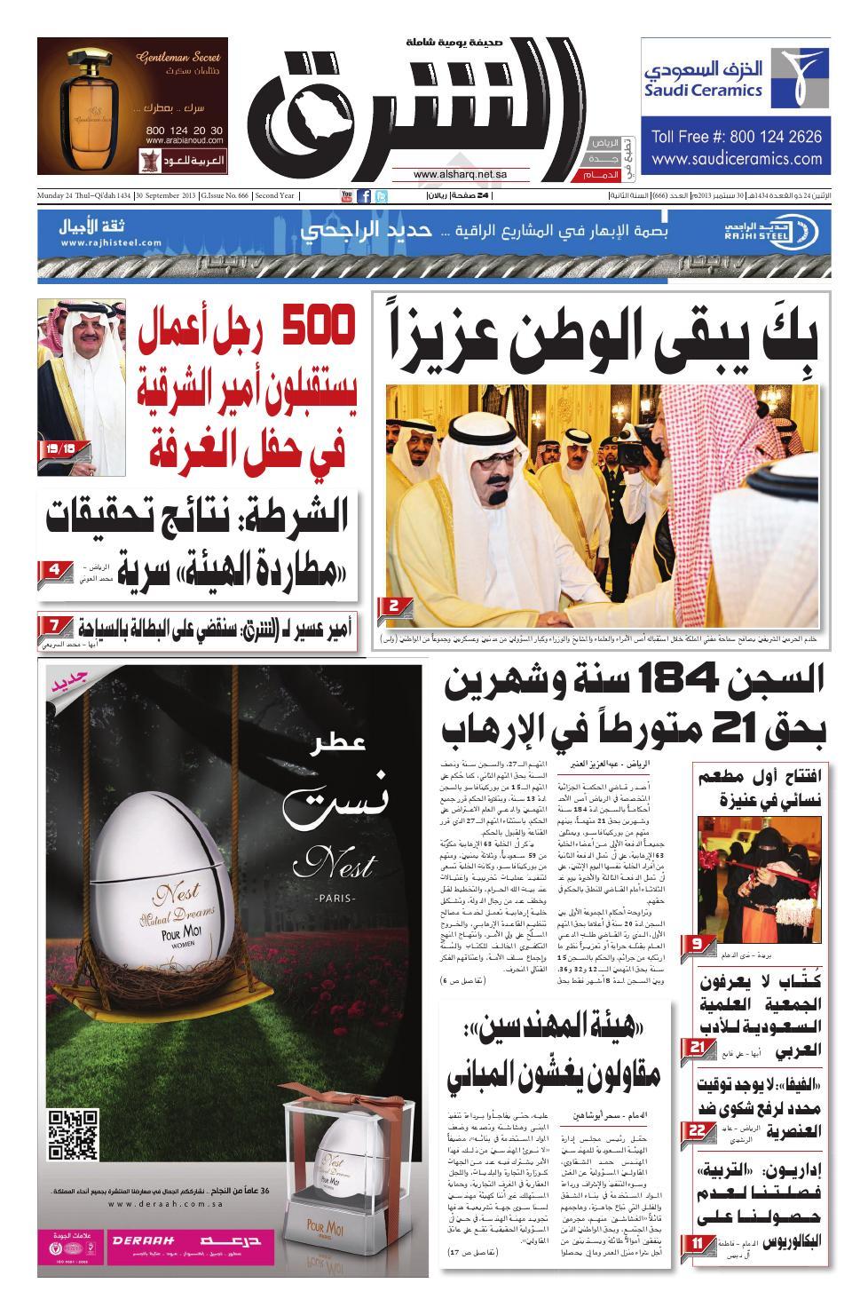 1269efef7 صحيفة الشرق - العدد 666 - نسخة الدمام by صحيفة الشرق السعودية - issuu