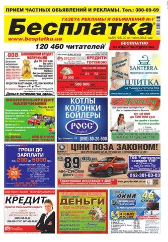 Besplatka donetsk 30 09 2013 by besplatka ukraine - issuu 40e83dc6725