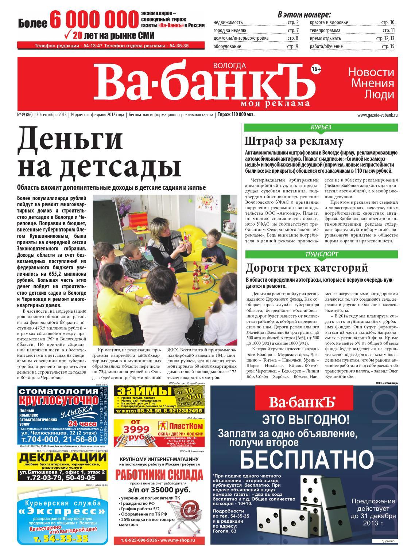 пермь объявления знакомства газета вабанк