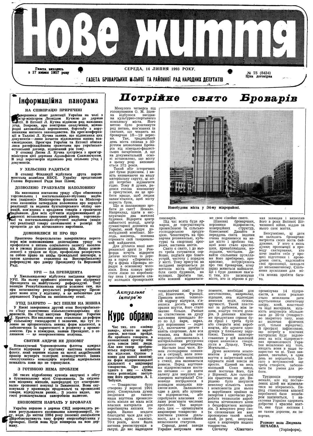 75 1993 by Igor Starodub - issuu dae61adf1af83