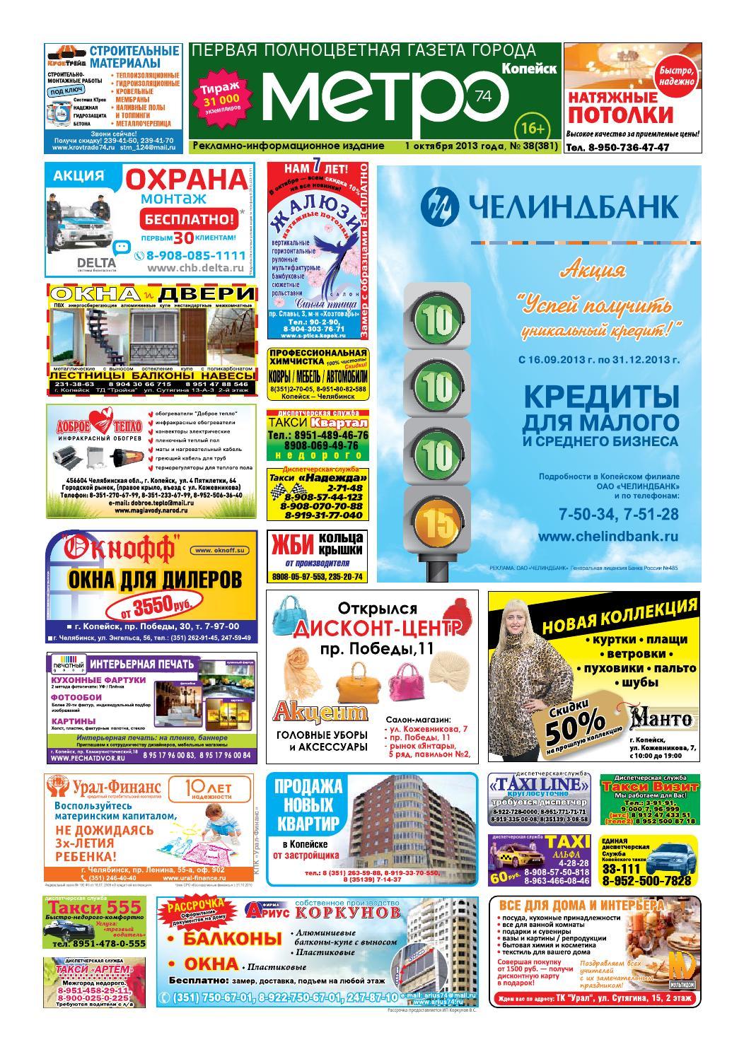 русфинанс кредит ильинская 119