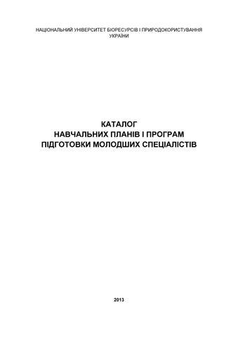 щоденник з виробничо практики агронома заповнений