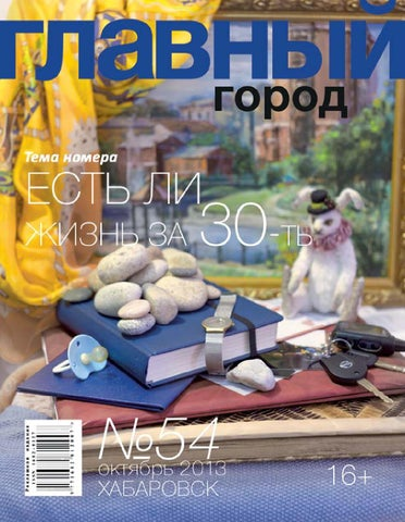 Муравьева амурского 18 хабаровск банк втб 24 телефон