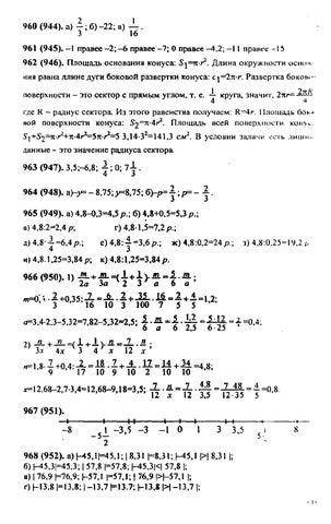 ГДЗ по математике 6 класс Виленкин письменно