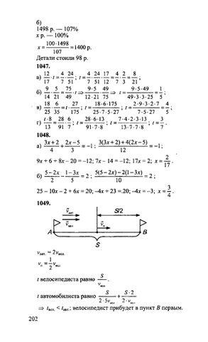 ГДЗ по математике 5 класс Зубарева, Мордкович — решебник, ответы.