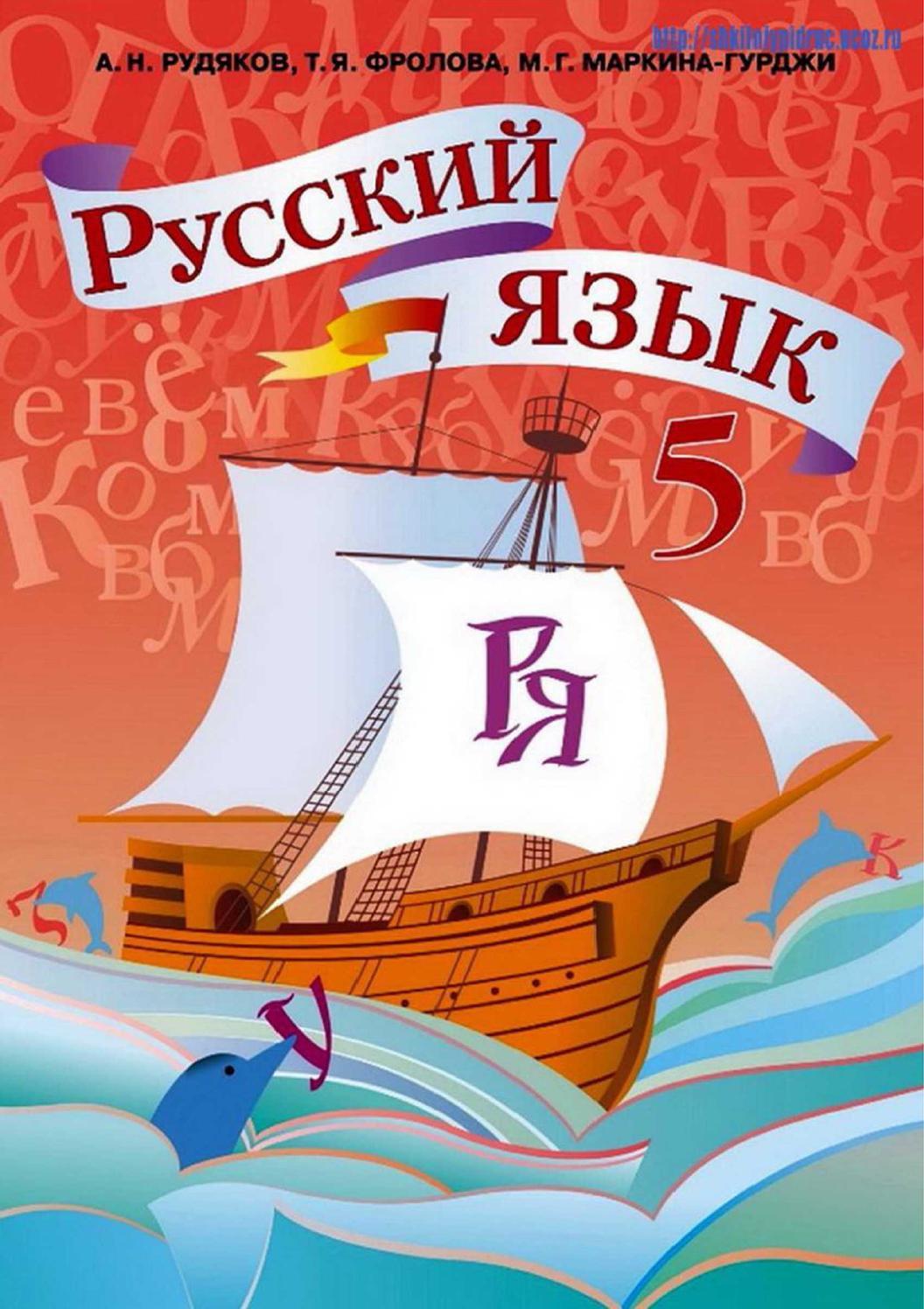 Русскому языку 5 по решебник класс рудяков учебника