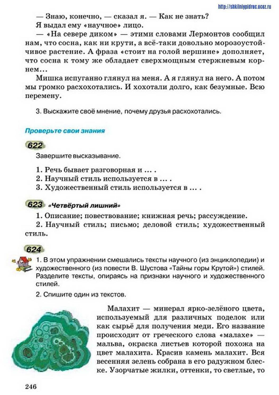русский язык фролова рудяков 2018 гдз класса 5