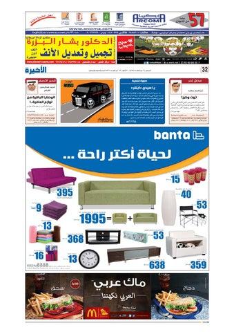 Madina 20131003 By Al Madina Newspaper Issuu