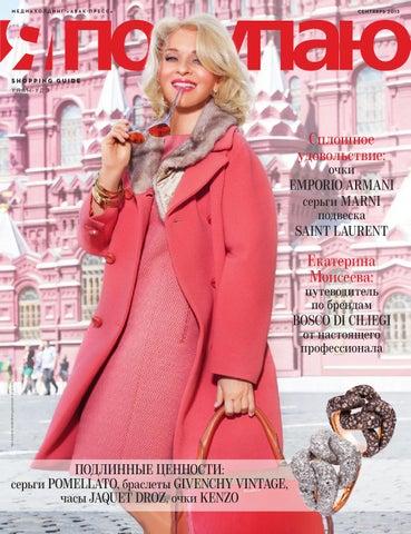 4fbd1955299 Shopping Guide «Я Покупаю. Улан-Удэ» by Maria Goncharuk - issuu