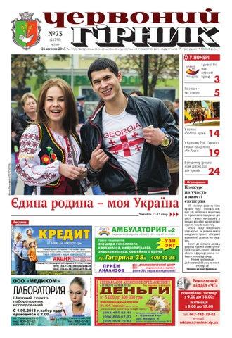 швидкісні побачення субота поблизу Гірник Україна
