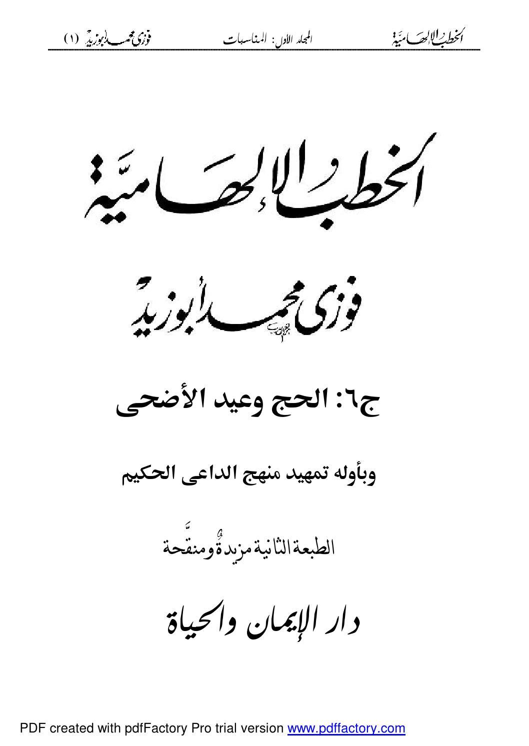 0d013563c Book khotam elhamya v6 haj and adha by Majdi Amari - issuu