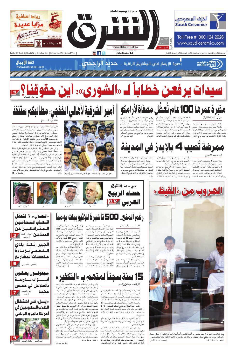 40fa5296f صحيفة الشرق - العدد 670 - نسخة الدمام by صحيفة الشرق السعودية - issuu