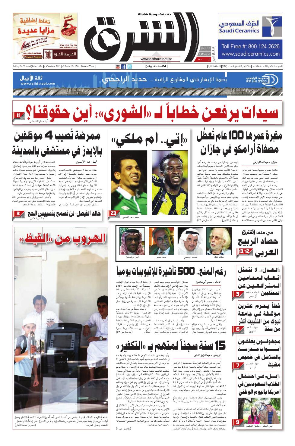 7497c4c91 صحيفة الشرق - العدد 670 - نسخة جدة by صحيفة الشرق السعودية - issuu