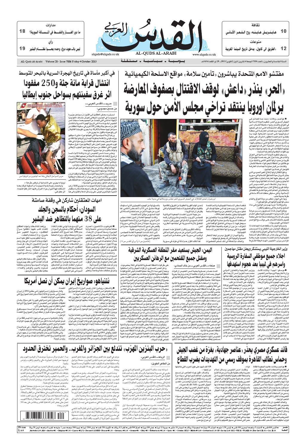 b44ccc15b صحيفة القدس العربي , الجمعة 04.10.2013 by مركز الحدث - issuu