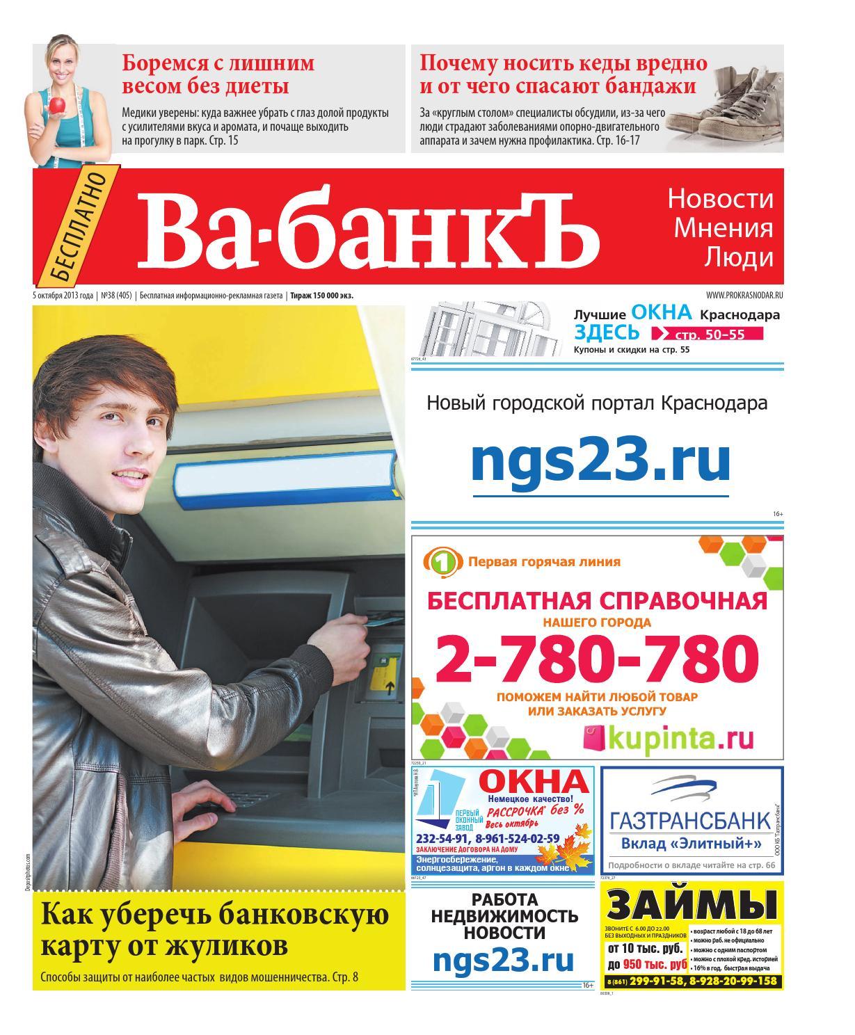 кредит без проверки кредитной истории без справок и поручителей наличными в новосибирске
