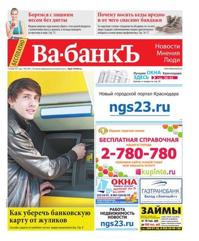 Банк ПСА Финанс Рус — рейтинг, отзывы, адрес, официальный сайт, номера телефонов горячей линии в Краснодаре 60