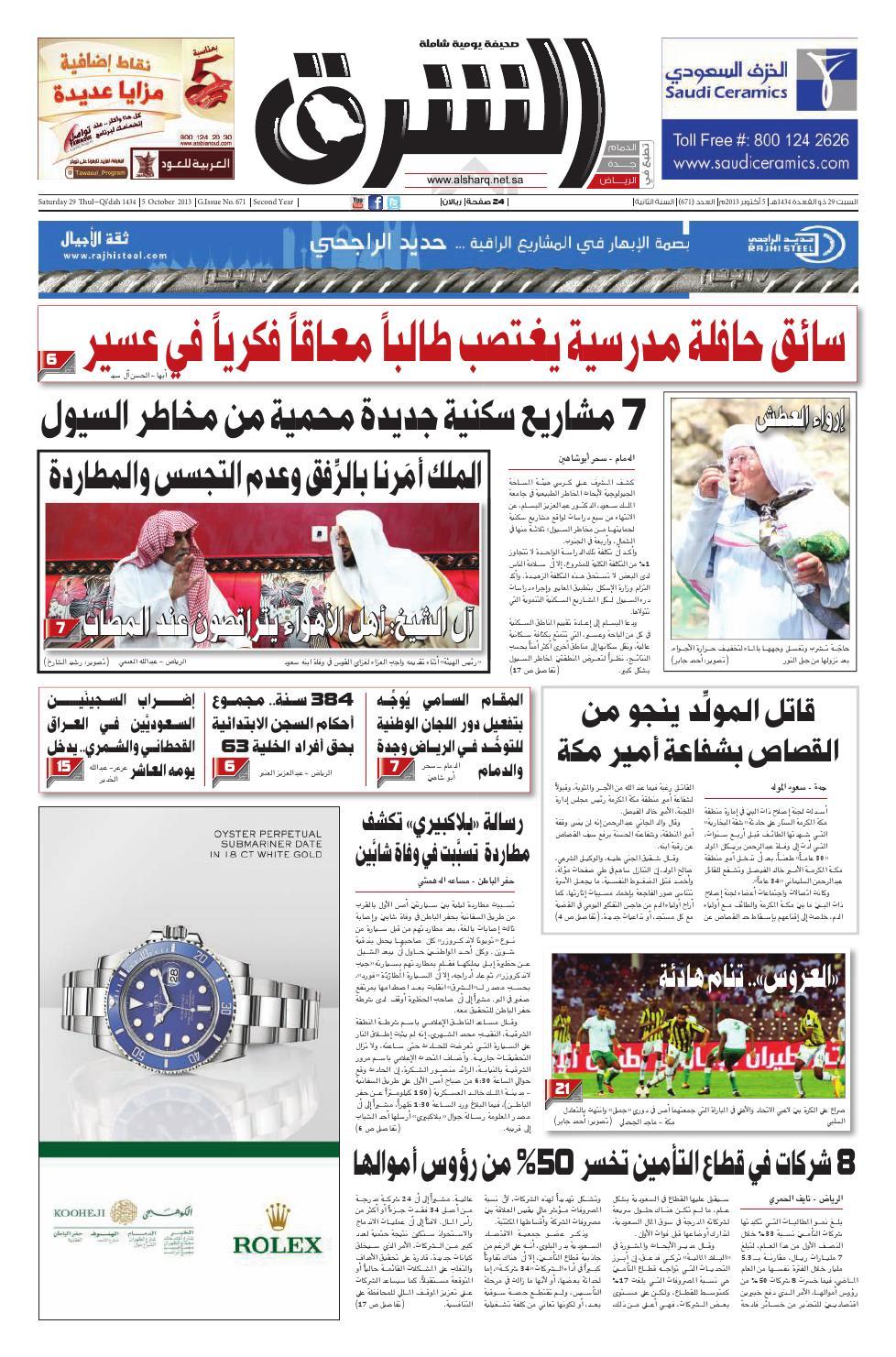 ca61da094 صحيفة الشرق - العدد 671 - نسخة الرياض by صحيفة الشرق السعودية - issuu