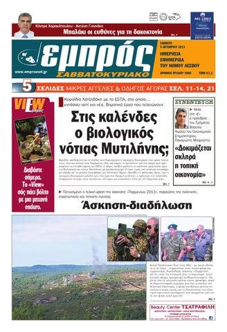 562dfd554f9 Εμπρός 3908 by Επικοινωνία Αιγαίου Α.Ε. - issuu