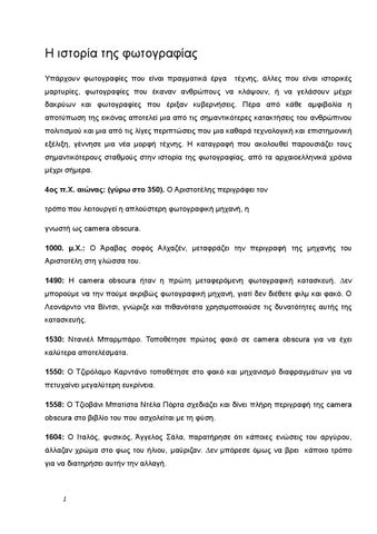 Αρχές και εφαρμογές που χρονολογούνται από το κάλιο-αργού για την