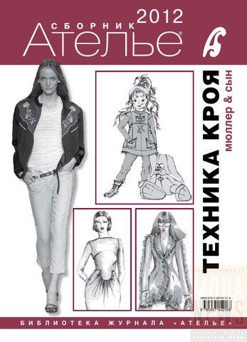 Журнал ателье построение спортивной одежды