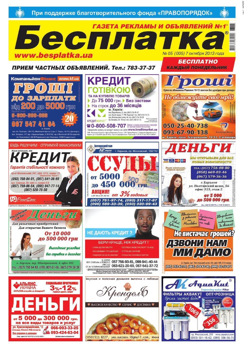 Besplatka kharkov 07 10 2013 by besplatka ukraine - issuu 07628fac515
