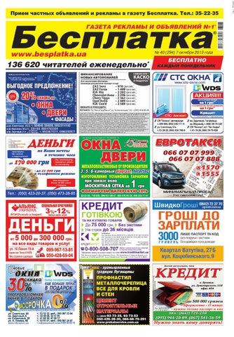 Besplatka lugansk 07 10 2013 by besplatka ukraine - issuu c01be2efd0ac7
