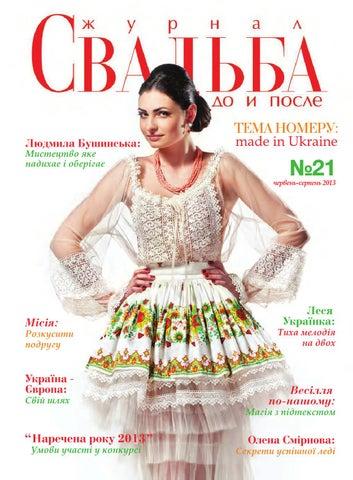 Свадьба до и после № 21 by Svadba Vinnitsa - issuu 80f6fb555cacc