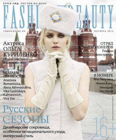 b4ddb5b64290 Fashion and Beauty, октябрь 2013 by Mark Media Group - issuu