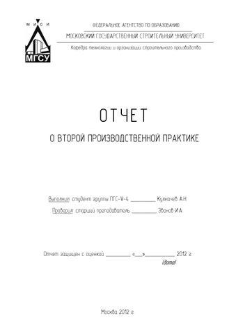 Антон Кулначев issuu Отчет о второй производственной практике Кулначева Антона ОАО ИНТУС