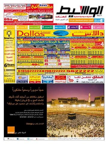 72a4e9464 عمان 2013-10-12 by Joos - issuu